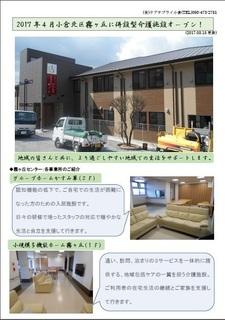 20170317 霧ヶ丘施設チラシ.jpg