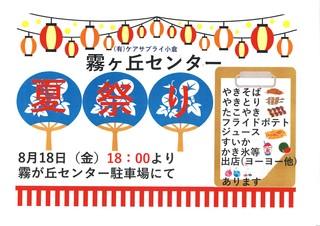 20170807094814_00001(2017霧ヶ丘夏祭りチラシ).jpg